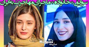 بیوگرافی فرشته حسینی بازیگر افغانی و همسرش + خانواده و سوابق