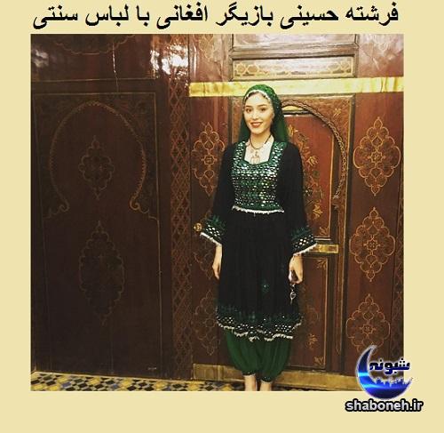 بیوگرافی فرشته حسینی و همسرش