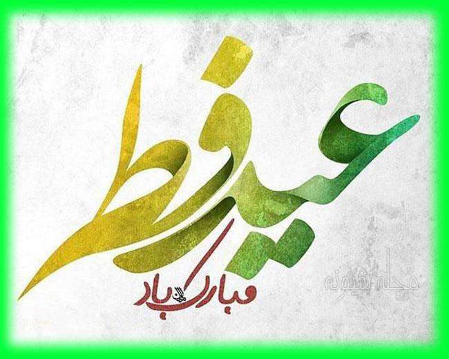عکس پروفایل عید فطر مبارک + عکس نوشته تبریک عید فطر برای استوری