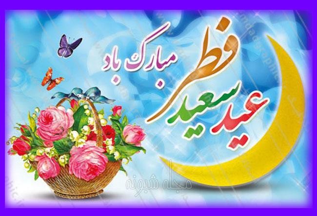 پیامک عید فطر مبارک