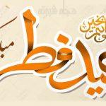 پیامک تبریک عید فطر مبارک + عکس پروفایل تبریک عید فطر برای استوری