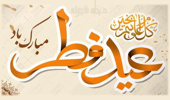 عکس پروفایل عید فطر مبارک+ عکس نوشته تبریک عید فطر برای استوری