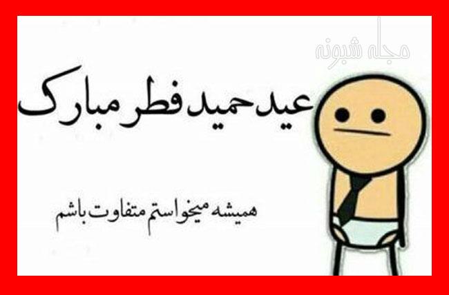 عکس طنز عید فطر مبارک + عکس نوشته تبریک عید فطر برای استوری