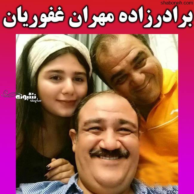 برادر مهران غفوریان و برادرزاده اش + آشنایی جالب با همسرش