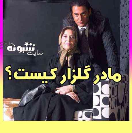 مادر محمدرضا گلزار بازیگر