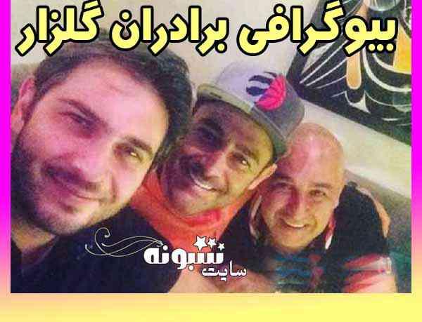 عکس علیرضا و بردیا برادران محمدرضا گلزار