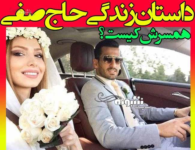 بیوگرافی احسان حاج صفی بازیکن فوتبال و همسرش + دخترش