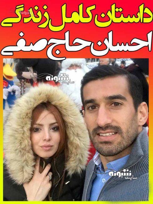 بیوگرافی احسان حاج صفی فوتبالیست و همسرش + دخترش
