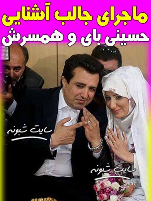 بیوگرافی محمدرضا حسینی بای و همسرش حمیرا همتی + ماجرای آشنایی