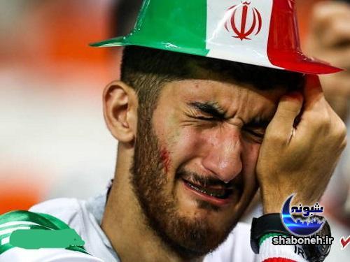 گریه بازیکنان و تماشاگران ایرانی