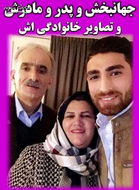بیوگرافی علیرضا جهانبخش و پدر و مادرش
