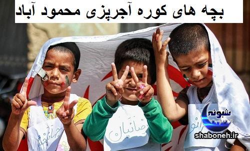 بچه های کوره آجرپزی محمود آباد