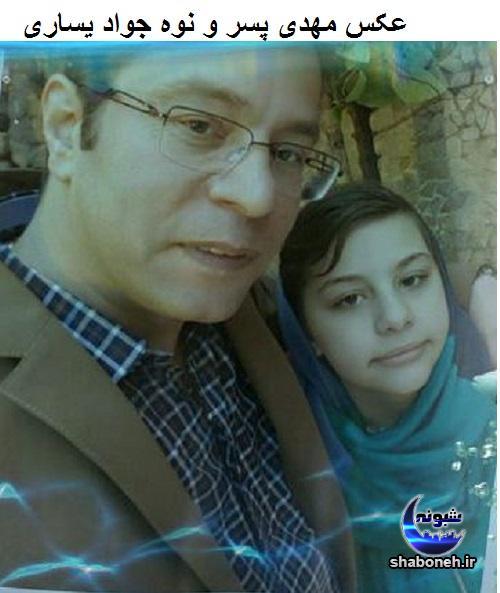 بیوگرافی و عکس پسر جواد یساری و پسرش مهدی