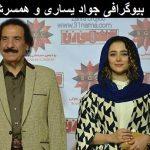 بیوگرافی جواد یساری و همسرش