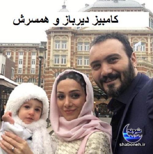 بیوگرافی کامبیز دیرباز و همسرش و دخترش