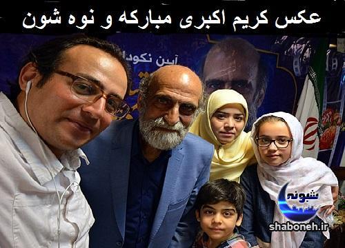 بیوگرافی کریم اکبری مبارکه و همسرش