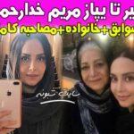 بیوگرافی مریم خدارحمی بازیگر سینما و تلویزیون