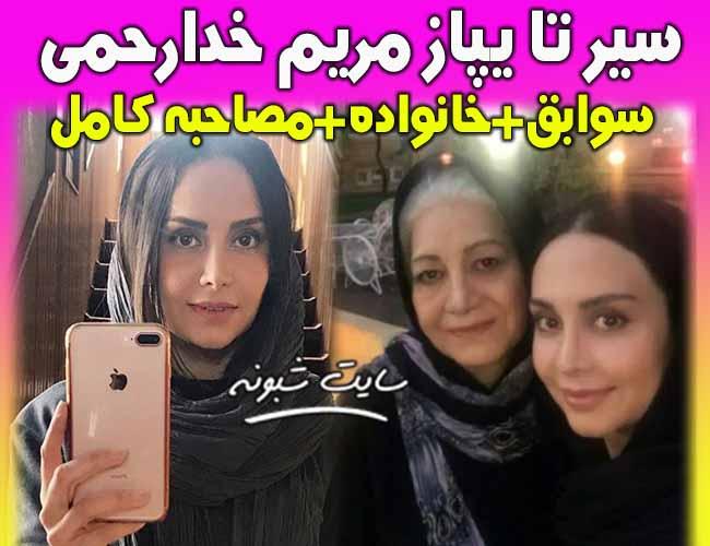 بیوگرافی مریم خدارحمی بازیگر و همسرش + ازدواج مريم خدارحمي و خانواده