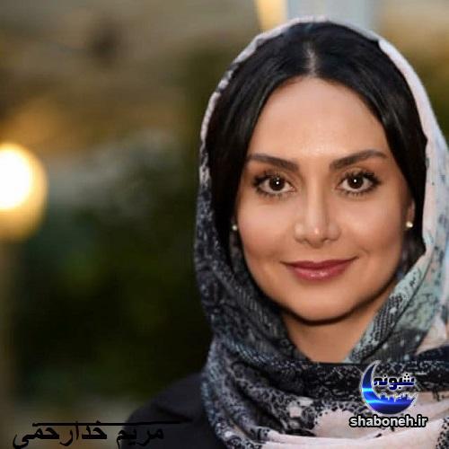 بیوگرافی مریم خدارحمی بازیگر تلویزیون و سینما