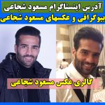 بیوگرافی مسعود شجاعی و همسرش + عکس های ازدواج
