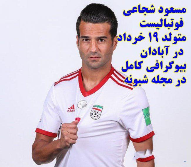 عکس مسعود شجاعی کاپیتان تیم ملی ایران