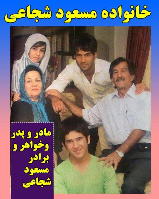 عکس خانواده مسعود شجاعی و مادر و برادر و خواهر مسعود شجاعی