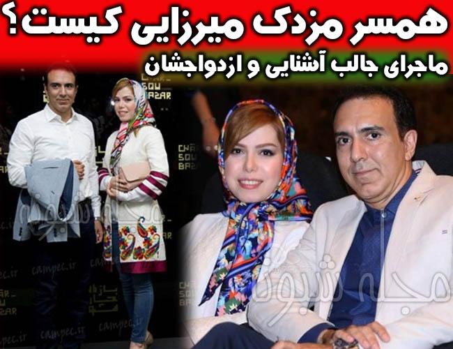 همسر مزدک میرزایی | بیوگرافی و عکس های مزدک ميرزايي و همسرش + اینستاگرام