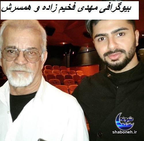 بیوگرافی مهدی فخیم زاده و پسرش