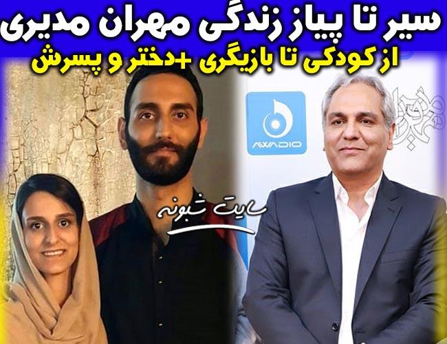بیوگرافی مهران مدیری و دختر و پسرش