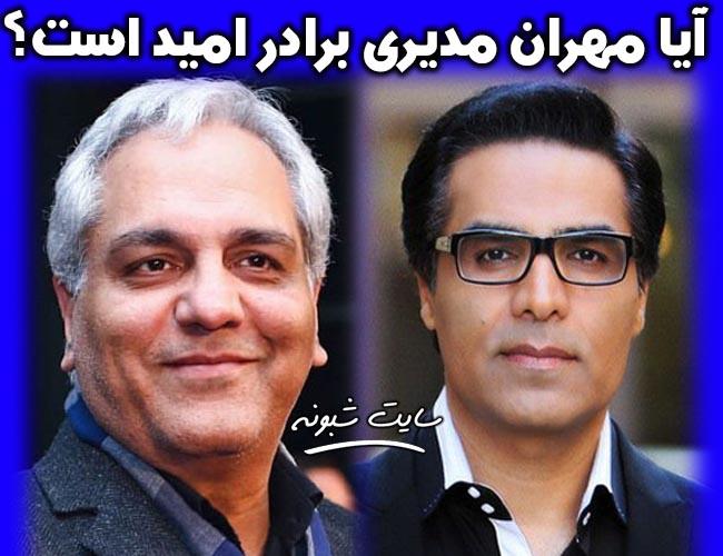 مهران مدیری و امید خواننده
