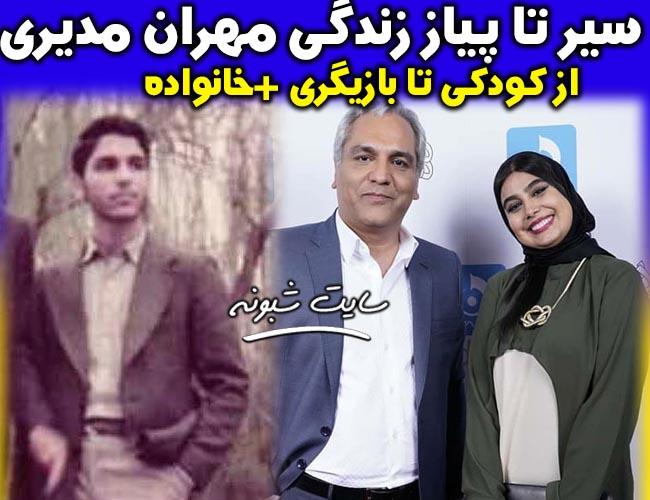 بیوگرافی مهران مدیری و دخترش + از کارگری تا خانواده و فرزندانش