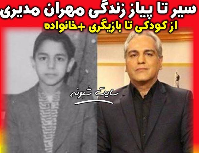 بیوگرافی مهران مدیری + عکس جوانی مهران مدیری
