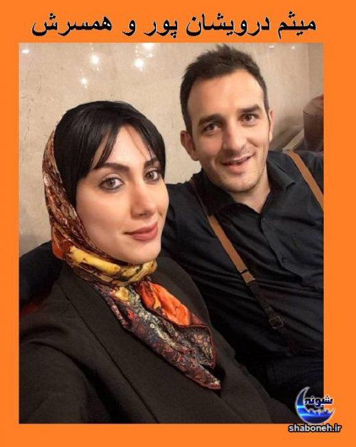 بیوگرافی میثم درویشان پور و همسرش