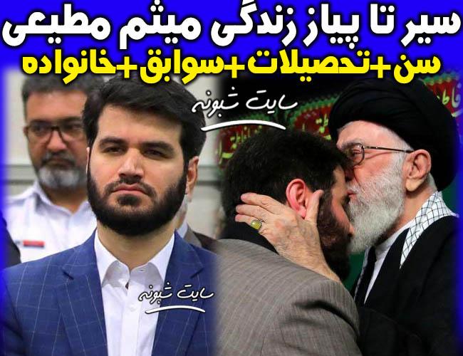 بیوگرافی میثم مطیعی و همسرش مداح جنجالی