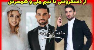 بیوگرافی میلاد محمدی فوتبالیست و همسرش + ماجرای ازدواج
