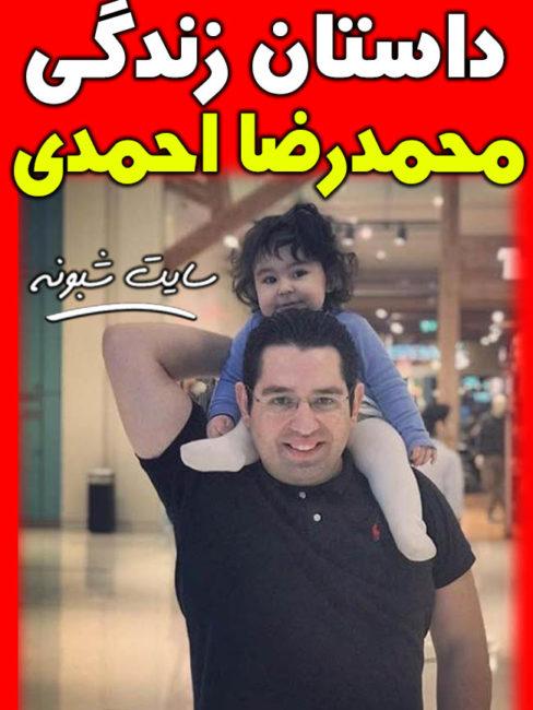 بیوگرافی محمدرضا احمدی گزارشگر و همسرش + اینستاگرام و دخترش
