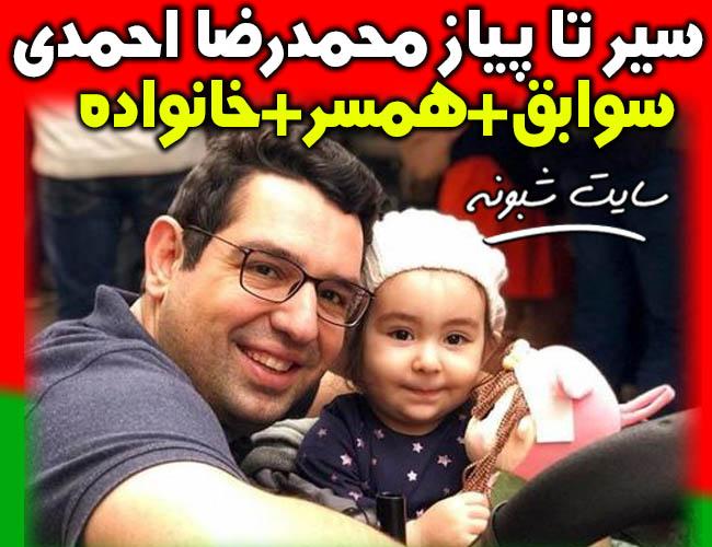 بیوگرافی محمدرضا احمدی و همسرش + اینستاگرام و دخترش