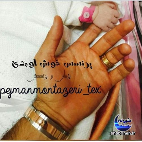 بیوگرافی پژمان منتظری و همسرش