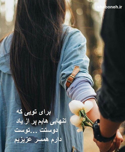 عکس نوشته عاشقانه برای همسر