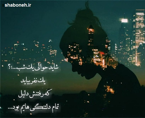 عکس نوشته شب بخیر دلتنگی و غمگین
