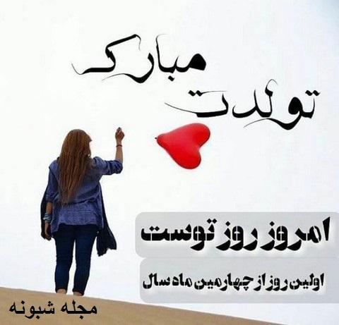 عکس پروفایل تیرماهی پسر و دختر + عکس نوشته متولدین تیر