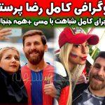 بیوگرافی رضا پرستش و همسرش + ماجرای اسکورت و بازداشت