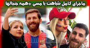 رضا پرستش بدل مسی | بیوگرافی رضا پرستش و همسرش + عکس