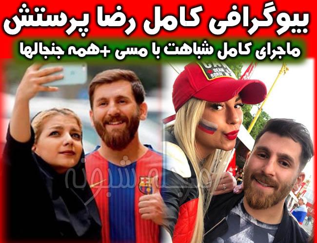 تجاوز رضا پرستش بدل مسی به دختر | بیوگرافی رضا پرستش و همسرش + عکس