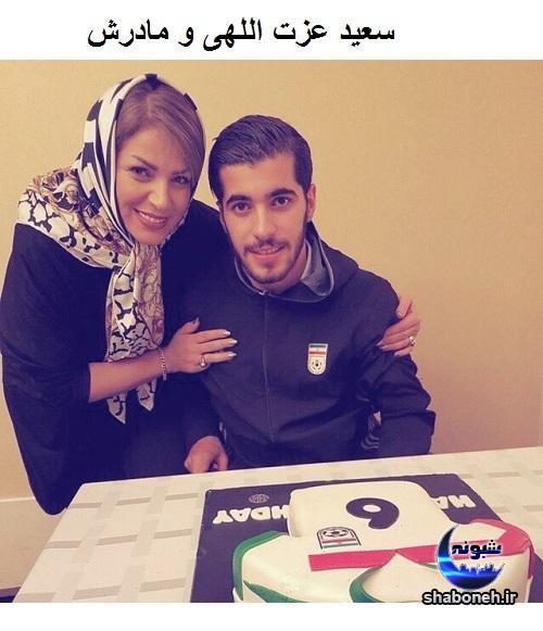 بیوگرافی سعید عزت اللهی فوتبالیست و مادرش