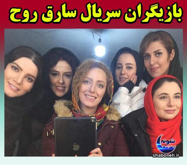 بازیگران سریال سارق روح + اسامی و بیوگرافی