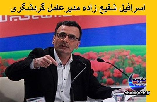 بیوگرافی اسرافیل شفیع زاده