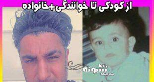 بیوگرافی شهاب مظفری خواننده پاپ و همسرش + عکس بچگی و قد و سن و پدر و مادرش