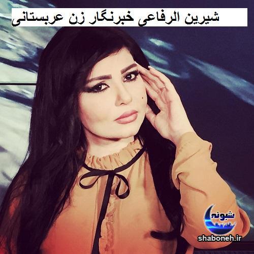 بیوگرافی شیرین الرفاعی خبرنگار سعودی