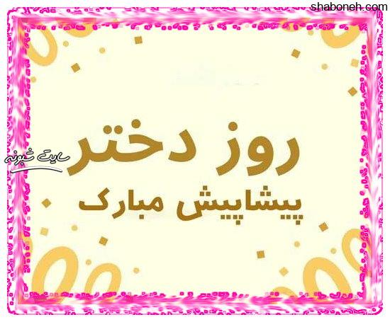 عکس پروفایل روز دختر 99 + عکس و متن تبریک روز دختر